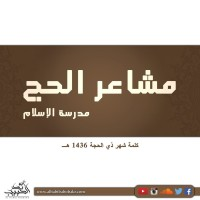 كلمة شهر ذو الحجة 1436هـ: مشاعر الحج مدرسة الاسلام