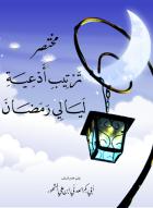 مختصر ترتيب ادعية ليالي رمضان