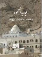 """منظومة: تجديد العهود.. في نظم مشروعية زيارة قبر النبي هود """"عليه السلام"""""""