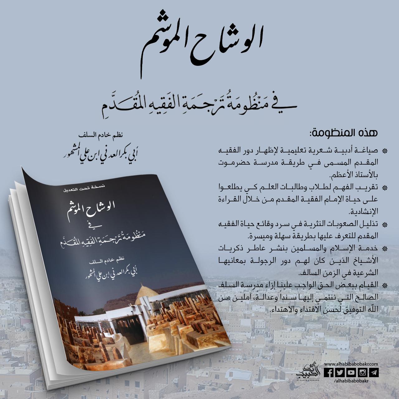 al_fakih