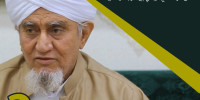 شرح كتاب دليل المريد السالك ومرجعية الصوفي الناسك | المحاضرة الثانية