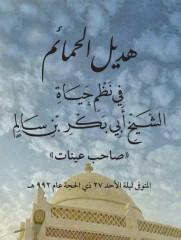 هديل الحمائم في نظم حياة الشيخ أبي بكر بن سالم