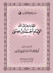 سلسلة أعلام حضرموت (1) المهاجر إلى الله أحمد بن عيسى