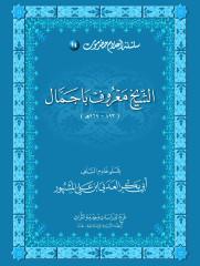 سلسلة أعلام حضرموت (14) الشيخ معروف باجمال