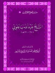 سلسلة أعلام حضرموت (8) الشيخ عبدالله باعلوي