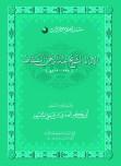 سلسلة أعلام حضرموت (9) الإمام الشيخ عبدالرحمن السقاف