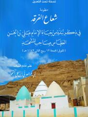 شعاع الفرقد في ذكر نبذة من حياة الإمام علي بن حسن العطاس صاحب المشهد
