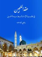 """عقد اللجين في نظم سيرة الإمام السبط سيدنا الحسين """"رضي الله عنه"""""""