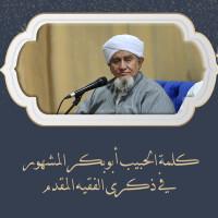 كلمة للحبيب أبي بكر المشهور في ذكرى الامام الفقيه المقدم