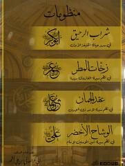 مجموع مبارك لمنظومات الخلفاء: أبوبكر وعمر وعثمان وعلي رضي الله عنهم
