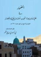 المضمار في نظم نبذة من حياة الحبيب أحمد بن محمد المحضار
